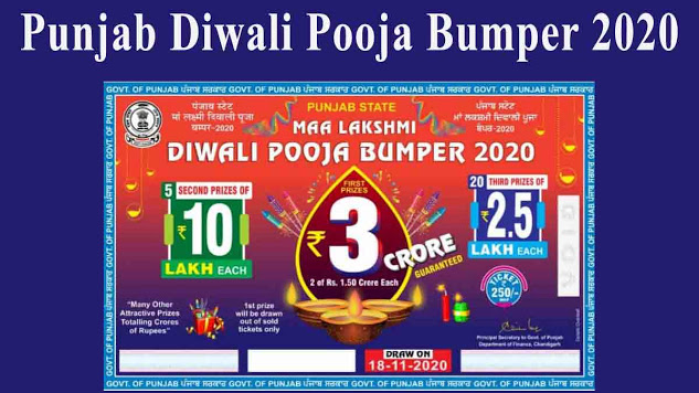 Punjab State Maa Lakshmi Diwali Pooja Bumper Lottery 2020